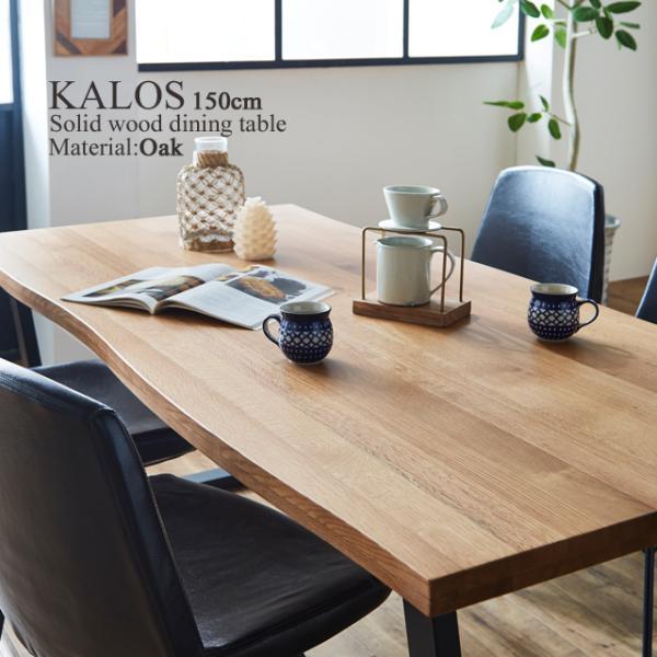 ダイニングテーブル 単品 150cm 4人用 オーク 無垢 天然木 スチール脚 天然木 木製 一枚板風