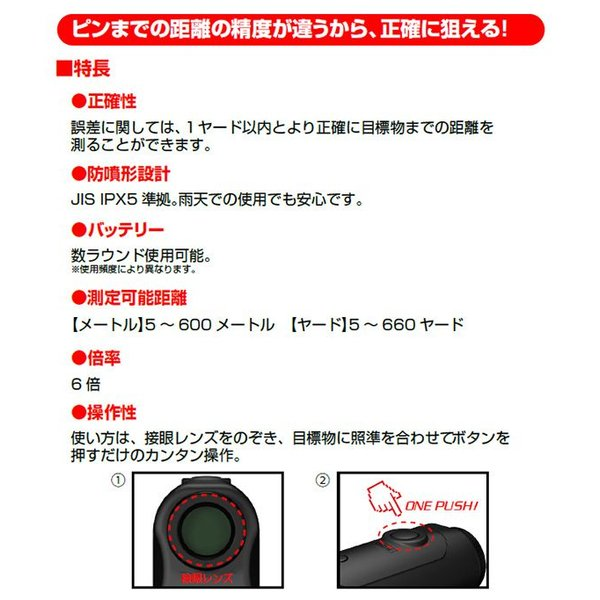 ユピテルアトラス レーザー距離計 AGF-Laser1 greenfil 02