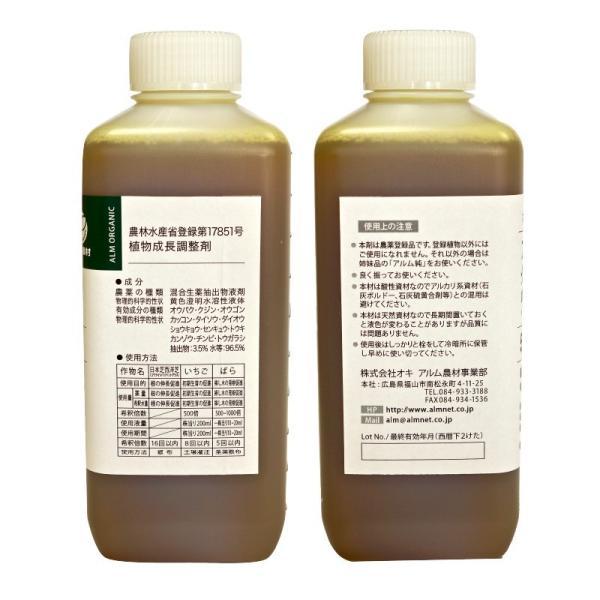 【2本セット】『アルムグリーン』活性剤 1L 送料無料「農水省農薬登録」「有機JAS別表2適合資材」漢方植物成長調整剤|greenfront|02