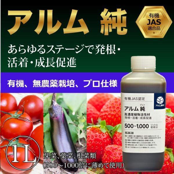 『アルム純(アルムジュン)』1L「有機JAS適合」 発根・成長促進 土づくり 漢方高濃度活性剤|greenfront