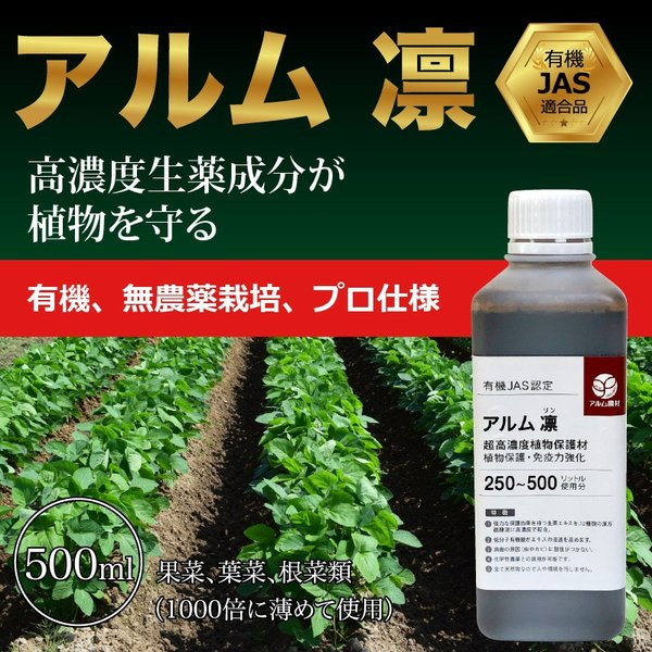 『アルム凛(アルムリン)』500ml「有機JAS適合」 漢方高濃度保護材 greenfront