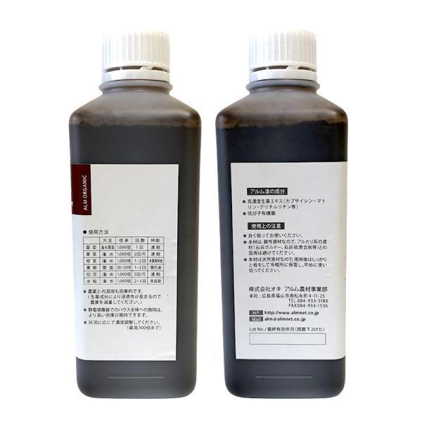 『アルム凛(アルムリン)』500ml「有機JAS適合」 漢方高濃度保護材 greenfront 02