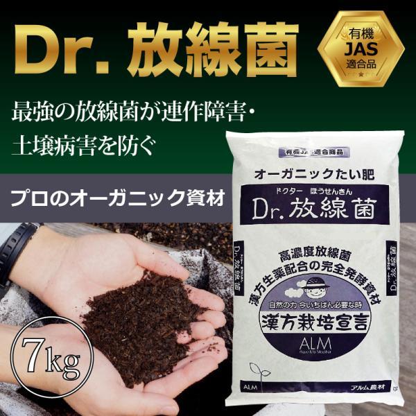 『Dr.放線菌(ドクターホウセンキン)』20L(7kg)高濃度微生物資材(フザリウム菌による土壌病害用)有機JAS適合|greenfront