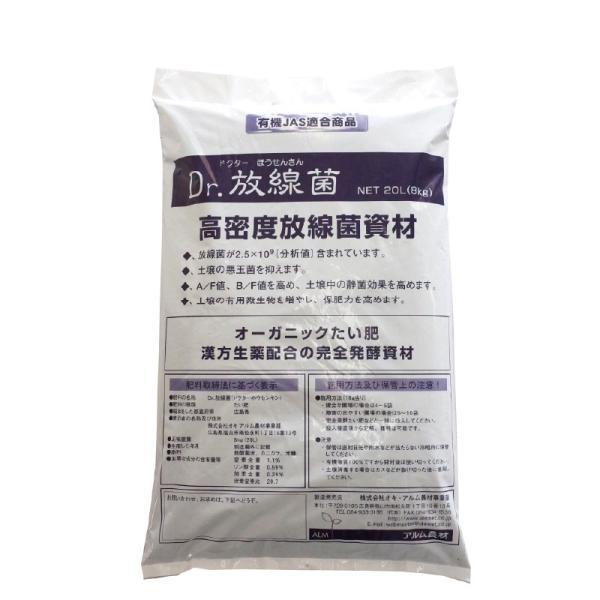 『Dr.放線菌(ドクターホウセンキン)』20L(7kg)高濃度微生物資材(フザリウム菌による土壌病害用)有機JAS適合|greenfront|02