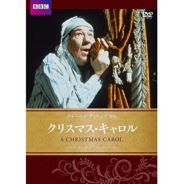 ポスト投函対応品 DVD クリスマス・キャロル IVCF-5623|greenhopedays