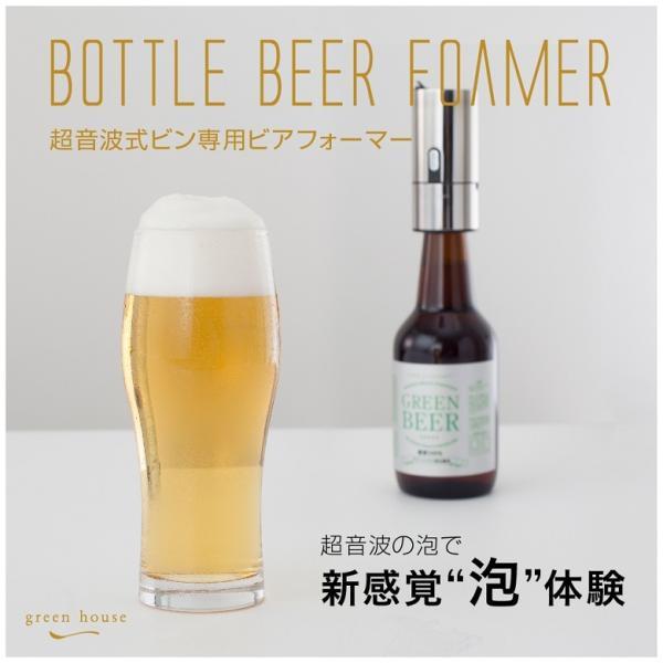 ビールフォーマー 超音波式 瓶ビール用 自宅 本格 専用ポーチ付 シルバー GH-BEERH-SV グリーンハウス|greenhouse-store|02