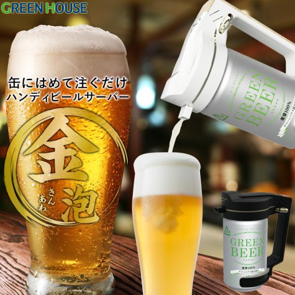 ハンディ ビアサーバー 家庭用 美味しい プレゼント ビール 送料無料 持ち運び GH-BEERN  グリーンハウス 送料無料|greenhouse-store