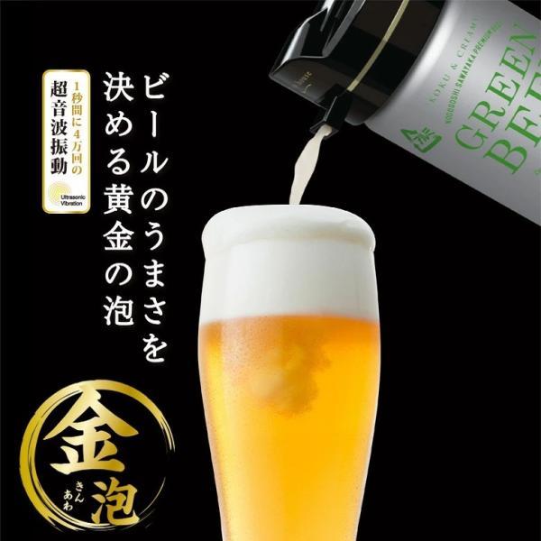 ハンディ ビアサーバー 家庭用 美味しい プレゼント ビール 送料無料 持ち運び GH-BEERN  グリーンハウス 送料無料|greenhouse-store|02