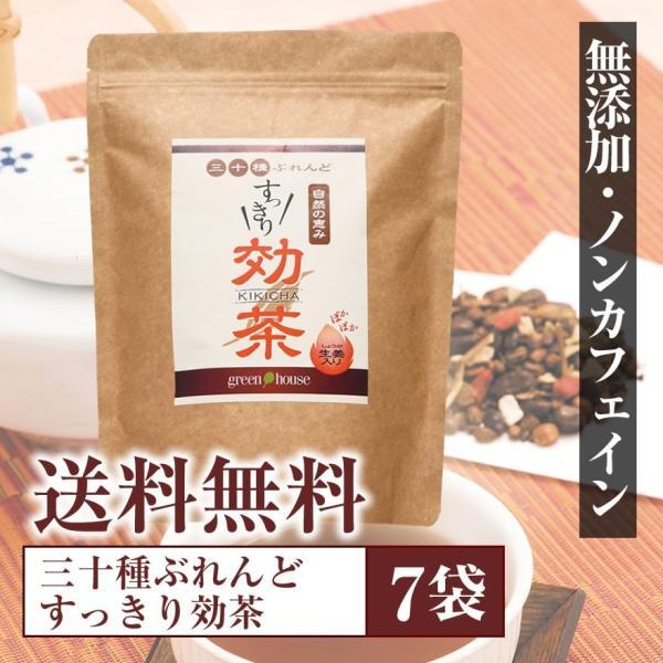 無添加 食品 生姜 三十種ぶれんど すっきり効茶 7袋 送料無料 健康茶 国産 ブレンド茶 ノンカフェイン お茶 どくだみ茶 国産|greenhouse