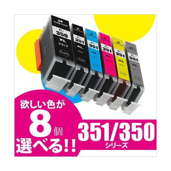 プリンターインク互換インクBCI-350BCI-351ほしい色が8個選べますプリンターインク