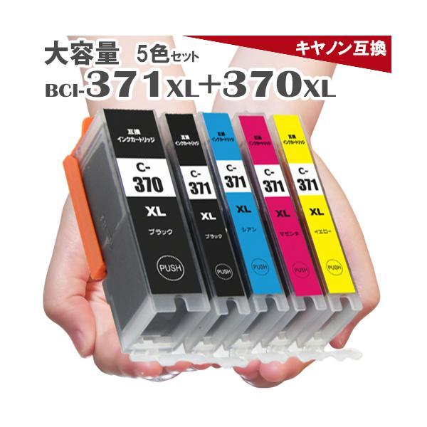 キャノンインク BCI-371XL+370XL/5MP 5色セット BCI371 BCI370 プリンターインク BCI-371 BCI-370 BCI-371XL BCI-370XL 互換インク|greenlabel