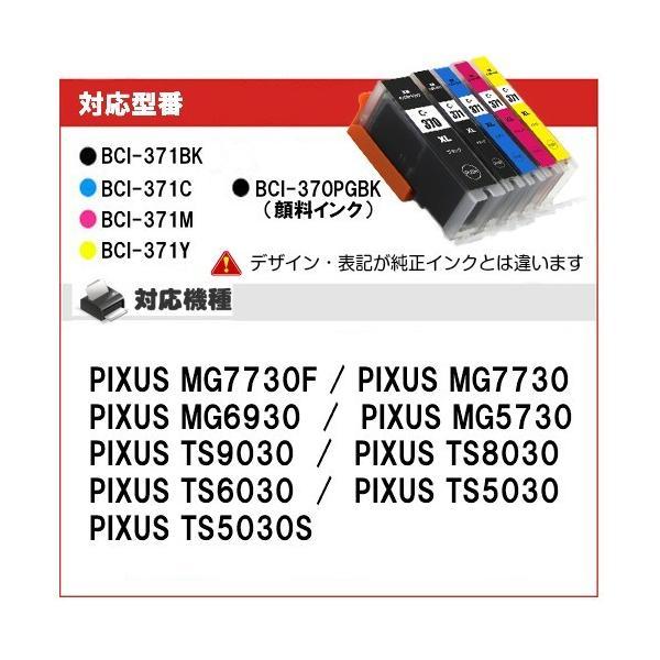 キャノンインク BCI-371XL+370XL/5MP 5色セット BCI371 BCI370 プリンターインク BCI-371 BCI-370 BCI-371XL BCI-370XL 互換インク|greenlabel|04