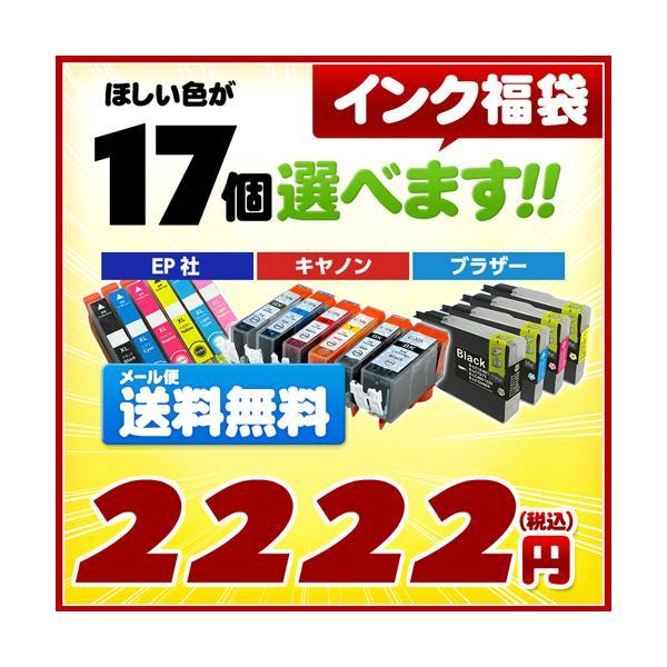 インク 福袋  欲しい色が17個選べます キャノンイク エプソンインク ブラザー インクカートリッジ 互換インク プリンターインク いい買物の日|greenlabel