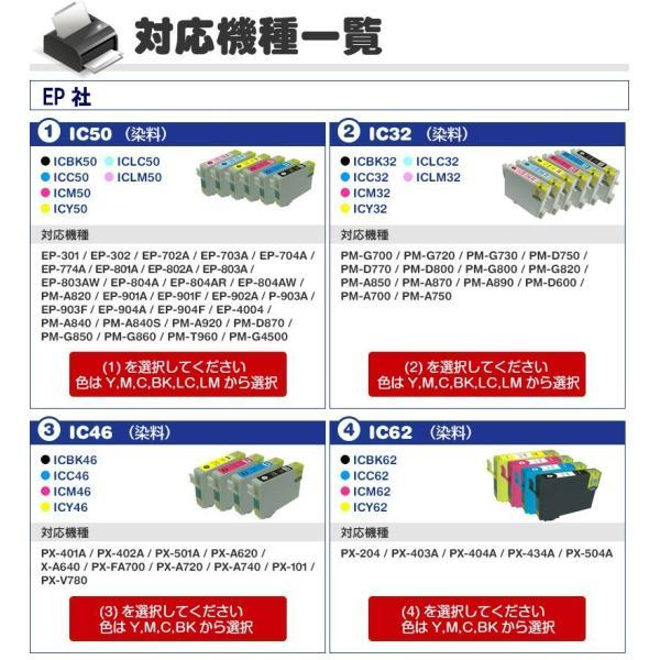 インク 福袋  欲しい色が17個選べます キャノンイク エプソンインク ブラザー インクカートリッジ 互換インク プリンターインク いい買物の日|greenlabel|06