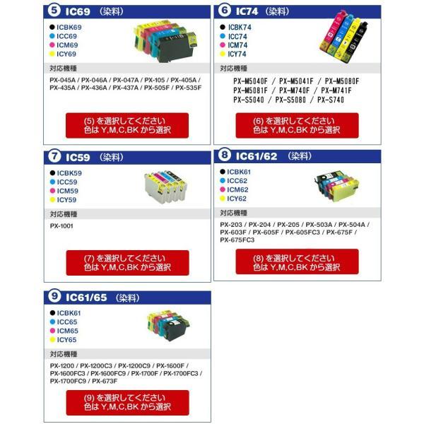 インク 福袋  欲しい色が17個選べます キャノンイク エプソンインク ブラザー インクカートリッジ 互換インク プリンターインク いい買物の日|greenlabel|07