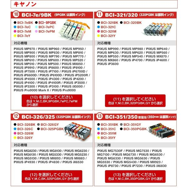 インク 福袋  欲しい色が17個選べます キャノンイク エプソンインク ブラザー インクカートリッジ 互換インク プリンターインク いい買物の日|greenlabel|08