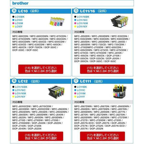 インク 福袋  欲しい色が17個選べます キャノンイク エプソンインク ブラザー インクカートリッジ 互換インク プリンターインク いい買物の日|greenlabel|09