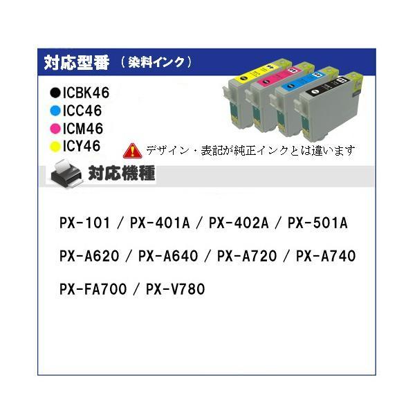 EPSON IC4CL46 4色セット エプソン IC46 互換インク|greenlabel|04