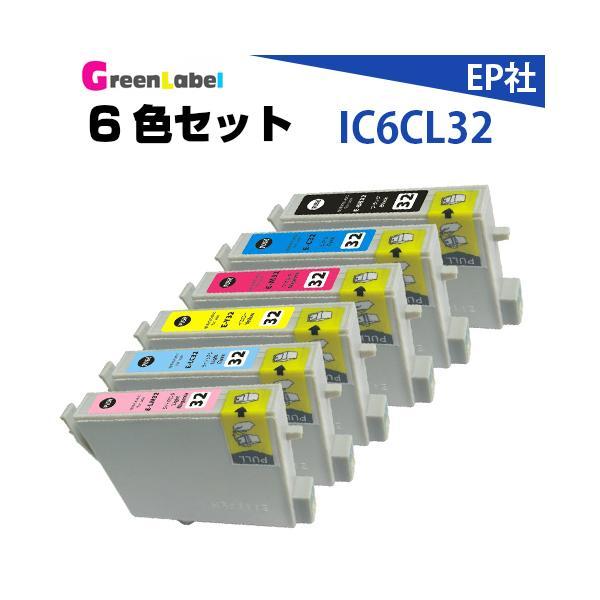 EPSON IC6CL32 6色セット エプソン IC32 互換インク|greenlabel