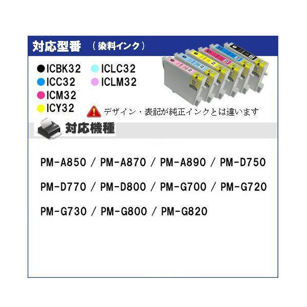 EPSON IC6CL32 6色セット エプソン IC32 互換インク|greenlabel|04