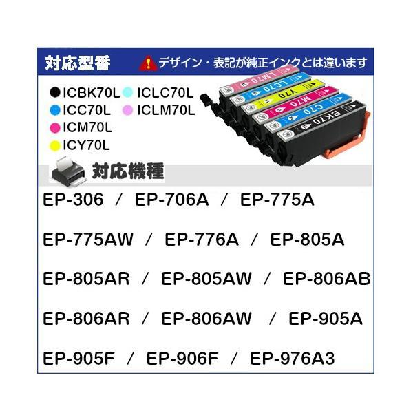 IC6CL70L 6色セット 増量版 エプソン IC70 互換インク ICBK70L ICC70L ICM70 ICY70 ICLC70 ICLM70 IC70 IC70L|greenlabel|04