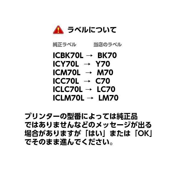 IC6CL70L 6色セット 増量版 エプソン IC70 互換インク ICBK70L ICC70L ICM70 ICY70 ICLC70 ICLM70 IC70 IC70L|greenlabel|07