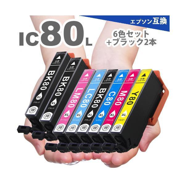 エプソン プリンターインク   IC80L  IC6CL80L 6色セット + ブラック2個 増量版 インクカートリッジ IC80 互換インク エプソンインク