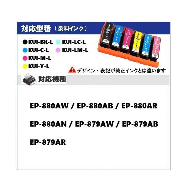 プリンターインク KUI-M-L マゼンタ  クマノミ KUI 増量版 エプソン 互換インクカートリッジ  KUI-6CL|greenlabel|04