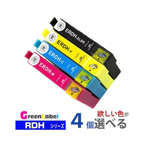 エプソンインク 互換インク  RDH 4個ご自由に選択できます メール便送料無料 RDH-4CL|greenlabel