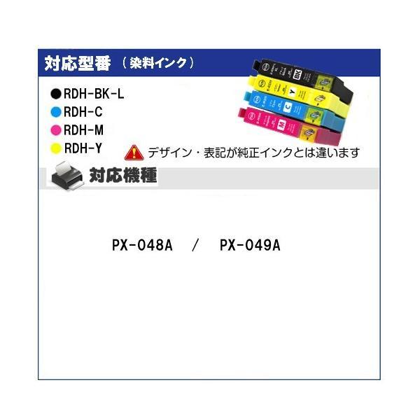 エプソンインクカートリッジ  互換インク  RDH-4CL 4色セット RDH プリンターインク|greenlabel|05