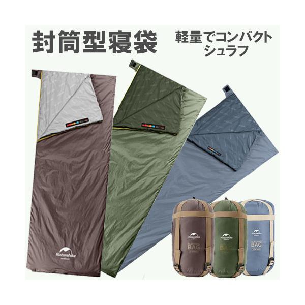 寝袋 封筒型 コンパクト 携帯 軽量 シュラフ 寝袋 キャンプ アウトドア 車中泊 防災グッズ|greenlabel