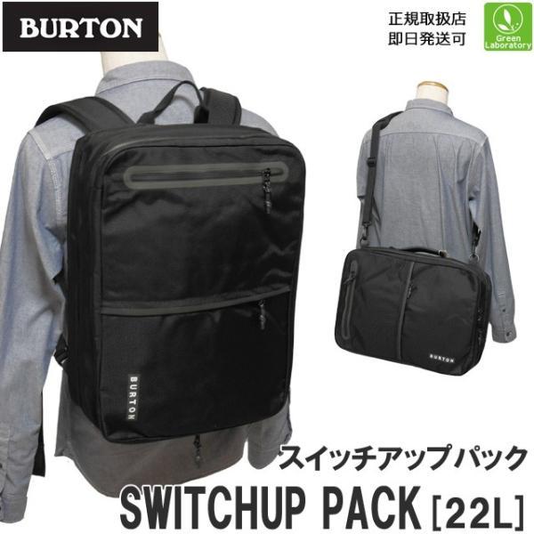 10%OFFセール 送料無料 バートン BURTON リュック スイッチアップパック 22リットル Switchup Pack [22L] 18519100