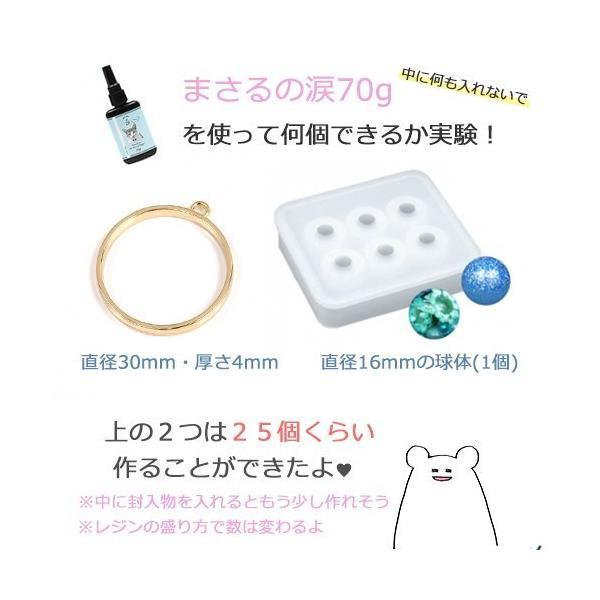 UV-LEDレジン液 70g まさるの涙 クリア 大容量 GreenOceanオリジナル 猫 must レジンクラフト ハードタイプ UVレジン液 LEDレジン液|greenocean|14