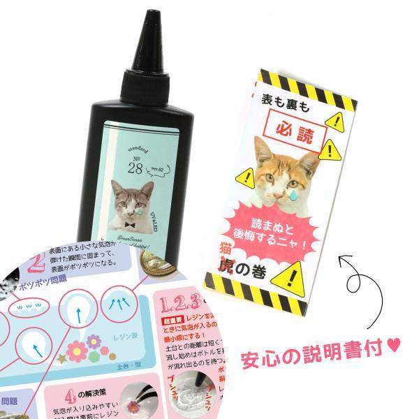 UV-LEDレジン液 70g まさるの涙 クリア 大容量 GreenOceanオリジナル 猫 must レジンクラフト ハードタイプ UVレジン液 LEDレジン液|greenocean|09