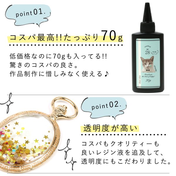 UV-LEDレジン液 70g まさるの涙 クリア 大容量 GreenOceanオリジナル 猫 must レジンクラフト ハードタイプ UVレジン液 LEDレジン液|greenocean|10