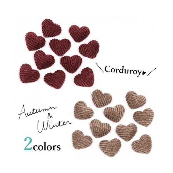 【貼付けパーツ】10個 コーデュロイハート型 くるみボタン風《選べる2色》[ぼたん,デコ,ヘアゴム,pair]