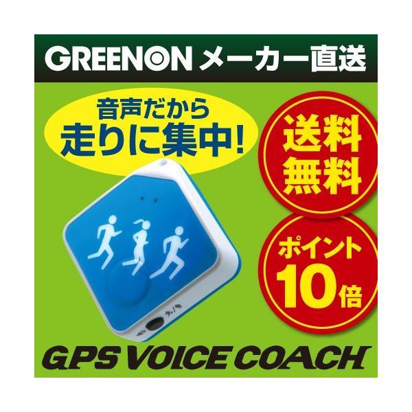 グリーンオンGPSボイスコーチ GreenOn GPS Voice Coach 世界初!音声で知らせる ランニング・マラソン用GPS 送料・代引無料|greenon