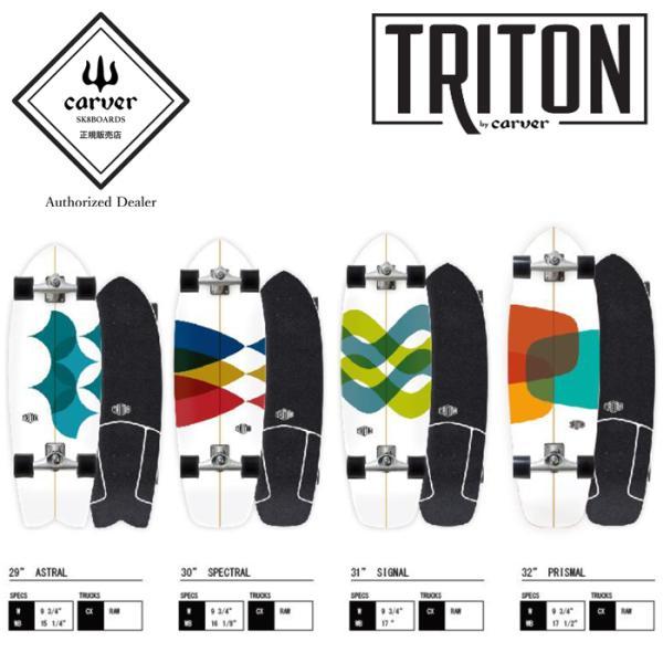 CARVER カーバー スケートボード CX4 TRITON トライトン