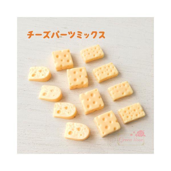 デコパーツ チーズパーツミックス 12個 貼り付けパーツ スイーツデコ   2106 YM1-1910