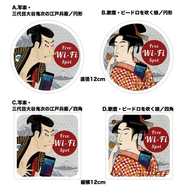 FREE Wi-Fi ステッカー シール ワイファイ 防水シール 外国人観光客用 識別 標識 案内 12cm×12cm 浮世絵|greenstore23|02