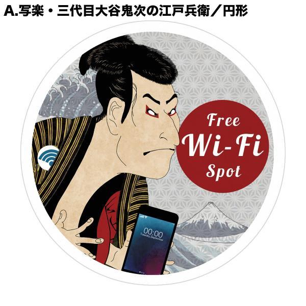 FREE Wi-Fi ステッカー シール ワイファイ 防水シール 外国人観光客用 識別 標識 案内 12cm×12cm 浮世絵|greenstore23|03