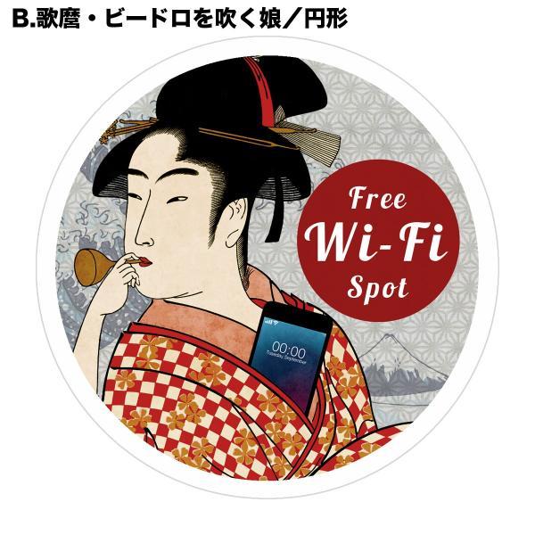 FREE Wi-Fi ステッカー シール ワイファイ 防水シール 外国人観光客用 識別 標識 案内 12cm×12cm 浮世絵|greenstore23|04