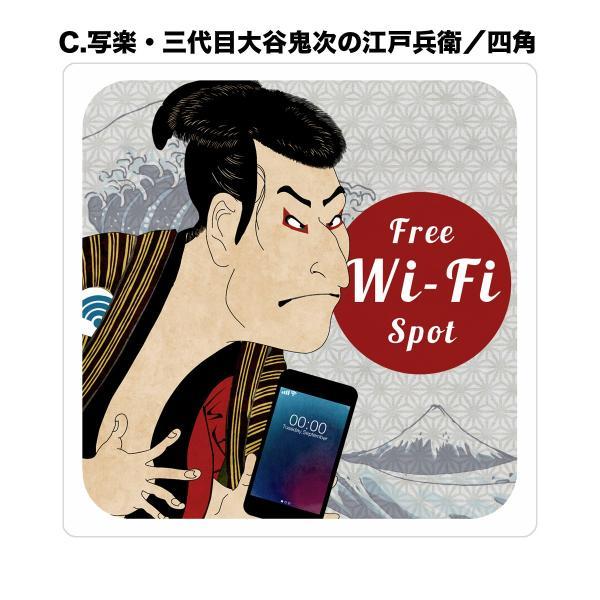 FREE Wi-Fi ステッカー シール ワイファイ 防水シール 外国人観光客用 識別 標識 案内 12cm×12cm 浮世絵|greenstore23|05