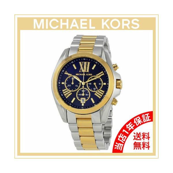 1058673406b4 マイケルコース 時計 ブラッドショー クロノグラフ レディース ユニセックス 腕時計 Michael Kors Bradshaw MK5976  ツートン ...