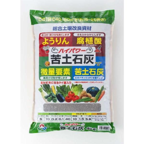 朝日工業 ハイパワー苦土石灰 4kg | 培養土 単一用土