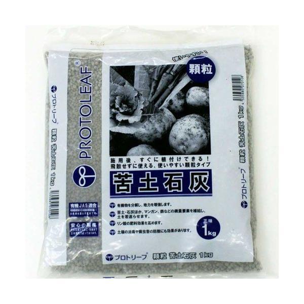 プロトリーフ 顆粒苦土石灰 1kg | 培養土 土壌改良材 リサイクル材