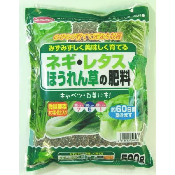 サンアンドホープ ねぎ・レタス・ほうれん草の肥料 500g | 活力剤 有機肥料