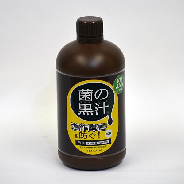 ヤサキ 菌の黒汁 1L 土壌改良 連作障害の改善 植物の成長促進|greentime|02