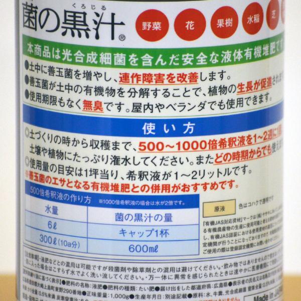 ヤサキ 菌の黒汁 1L 土壌改良 連作障害の改善 植物の成長促進|greentime|05