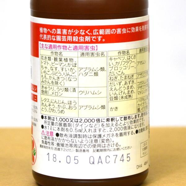殺虫剤  マラソン乳剤 100ml 住友化学園芸|greentime|05